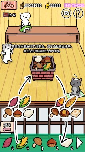 动物温泉中文版下载