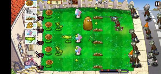 植物大作战游戏下载