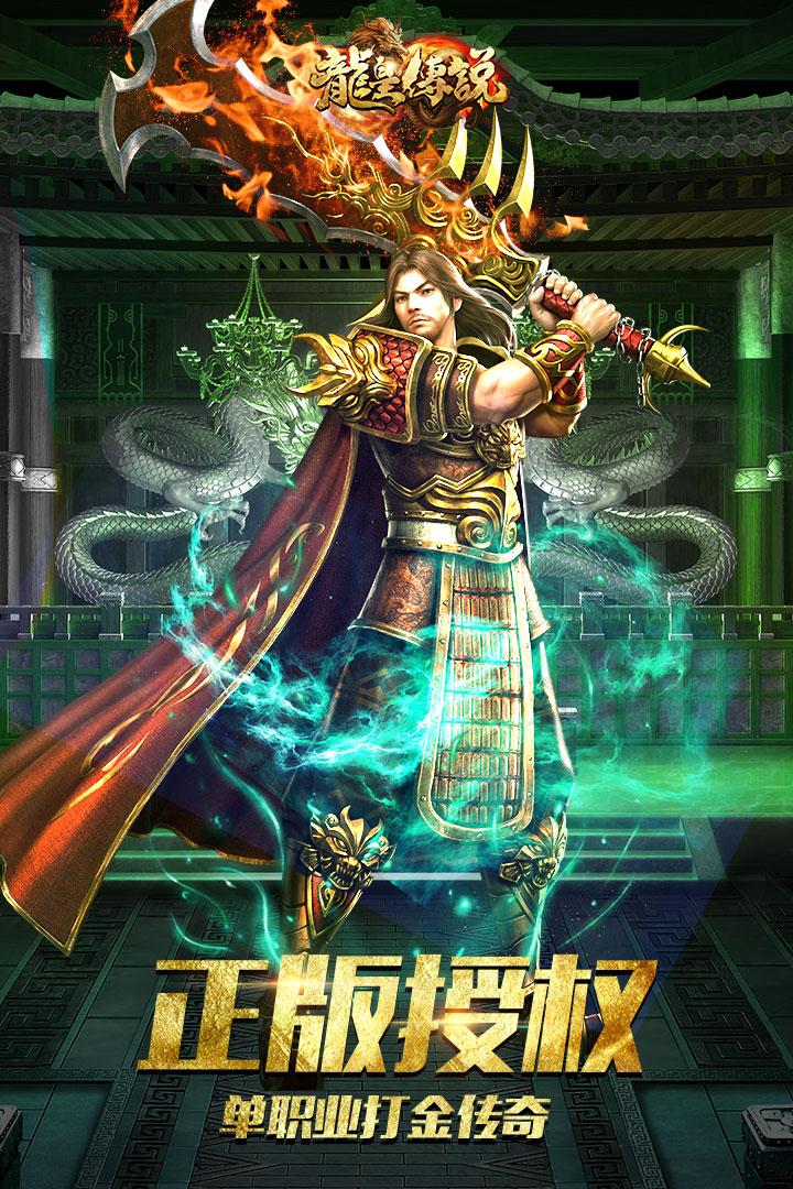 龙皇传说单职业手游下载