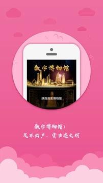 寻秦迹iOS版