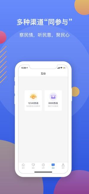 辽事通app下载