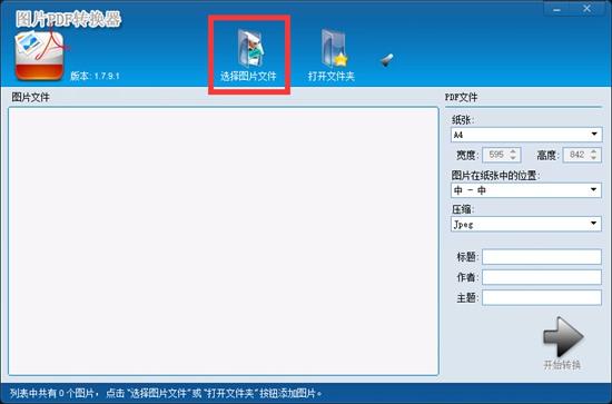 图片pdf转换器使用方法 图片pdf转换器怎么用