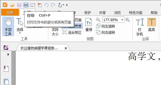 福昕pdf阅读器打印方法 福昕pdf阅读器怎么打印