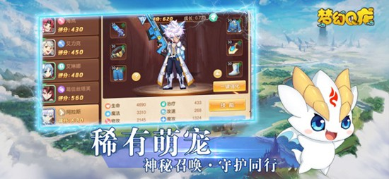 梦幻q龙游戏下载