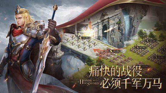 剑与英雄手游安卓版
