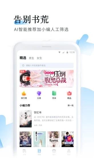 鱼悦追书app