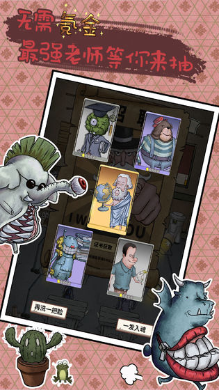 我的怪兽学园游戏下载
