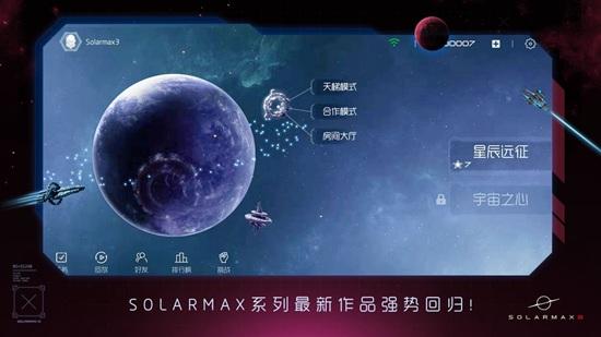 太阳系争夺战3游戏下载