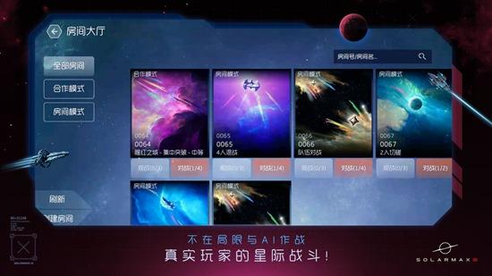 太阳系争夺战3安卓版