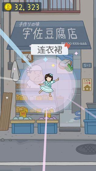 豆腐女孩苹果版