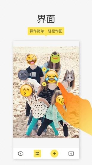 Emoji相机官方版