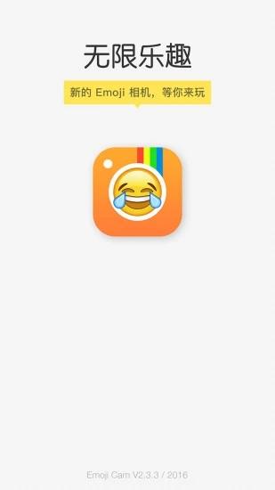 Emoji相机安卓版