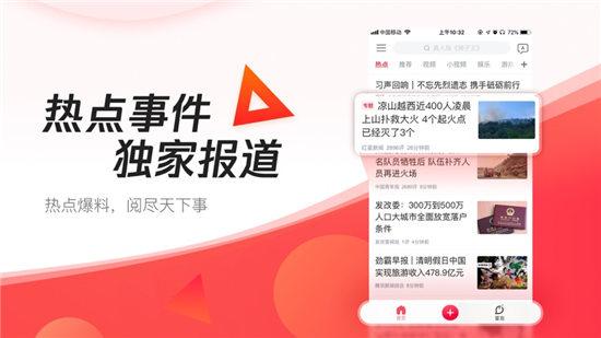 腾讯新闻极速版安卓版