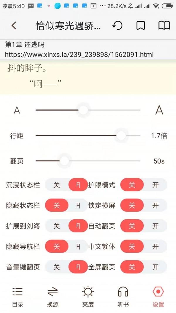 墨鱼小说app下载