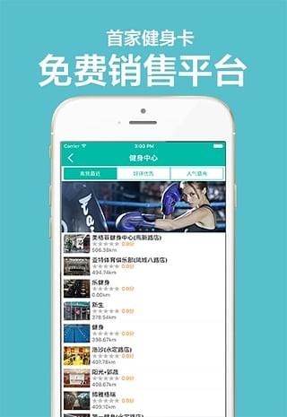 健身宝app下载