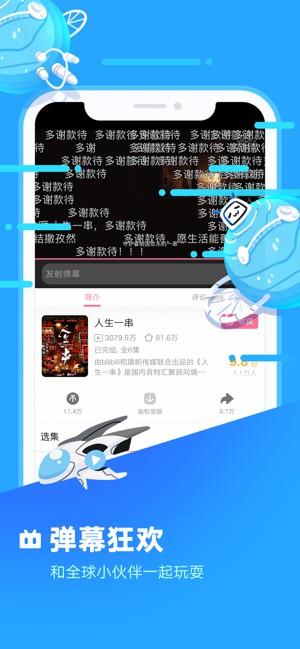 哔哩哔哩概念版app下载