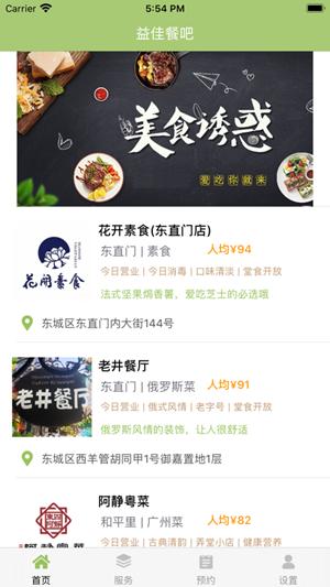 益佳餐吧app下载