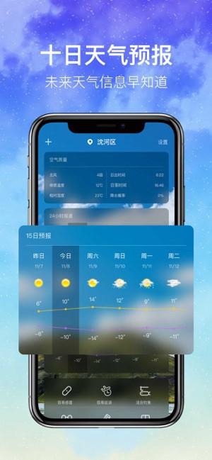 即时天气app下载