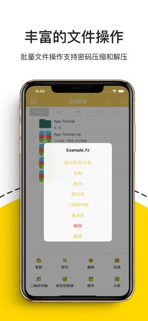 解压专家app下载