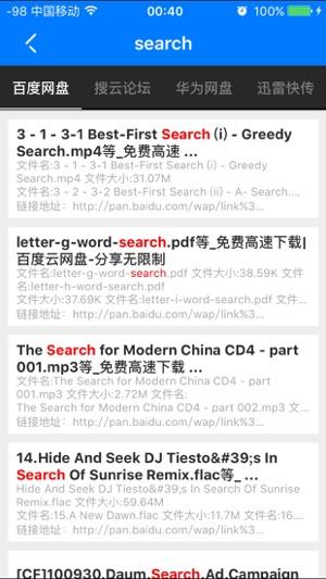 网盘搜索app下载
