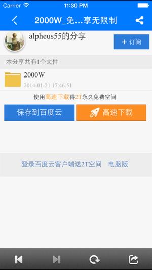 网盘搜索app