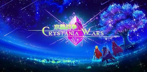 水晶战争游戏下载