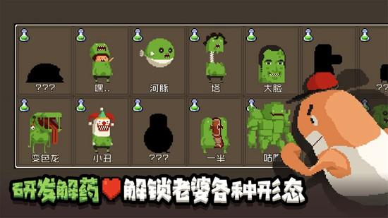 怪物老婆养成记游戏下载