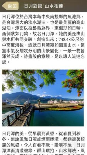 日月潭爱旅游app