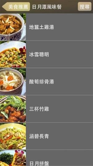日月潭爱旅游app下载