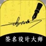 签名设计大师