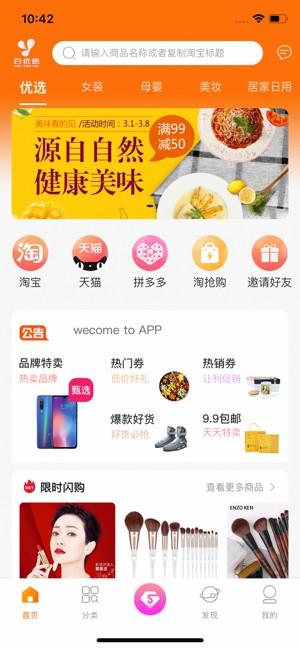 百优惠app