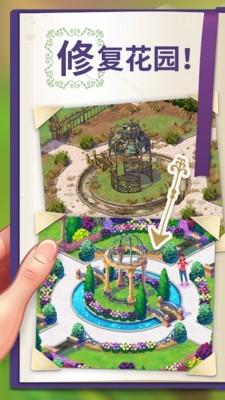 莉莉花园最新版本下载
