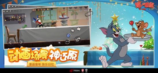 猫和老鼠手游网易官方版