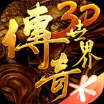 传奇世界3D手游   1.1.9