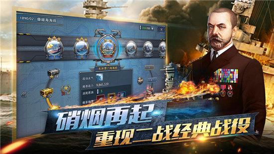 荣耀舰队安卓版