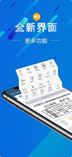 微打标签app