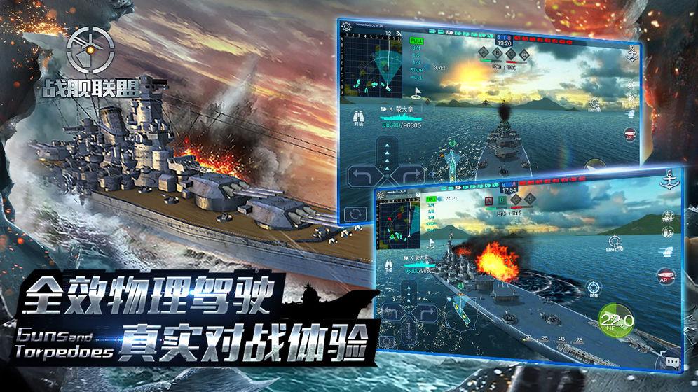 战舰联盟安卓版下载