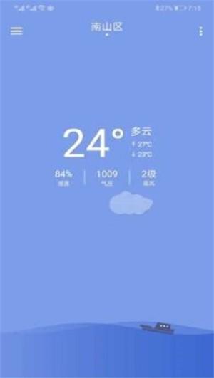 九分天气app下载