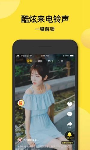 趣铃声app