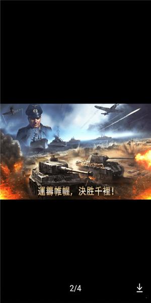二战战略指挥官手游下载