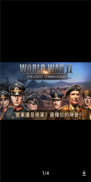 二战战略指挥官游戏下载