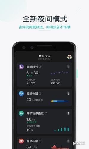 森林睡眠app下载