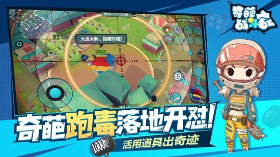 奇葩战斗家安卓版
