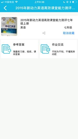 作业精灵app