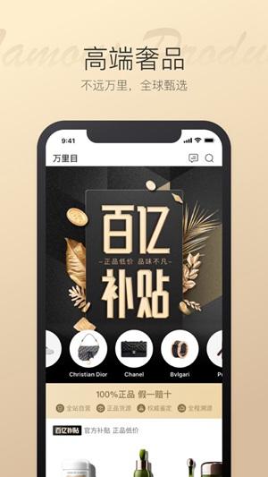 万里目app