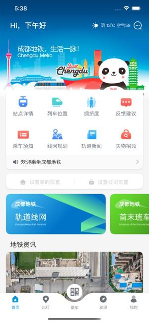 成都地铁app下载