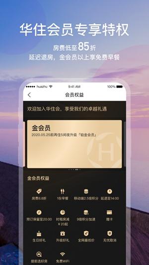 华住会app