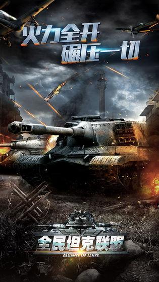 全民坦克联盟下载