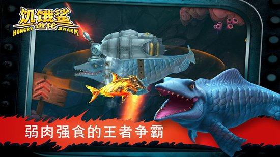 饥饿鲨无限钻石版游戏下载