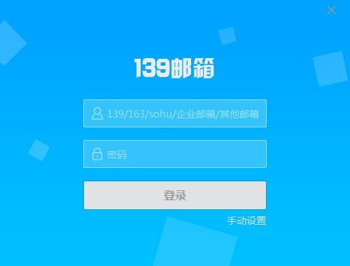 139邮箱客户端